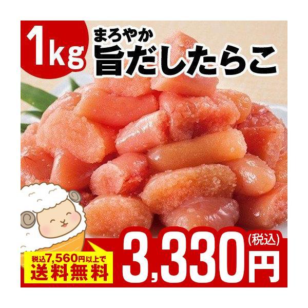 食品 冷凍食品 おかず まろやか旨だしたらこ1kg