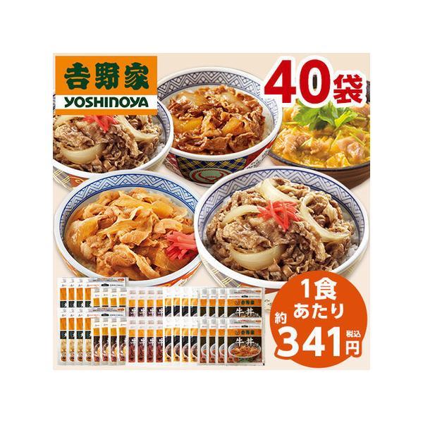 吉野家 5種  40袋 大人気 セット 送料無料 牛丼 豚丼 親子丼 焼肉丼 お弁当 お惣菜 食品 冷凍食品