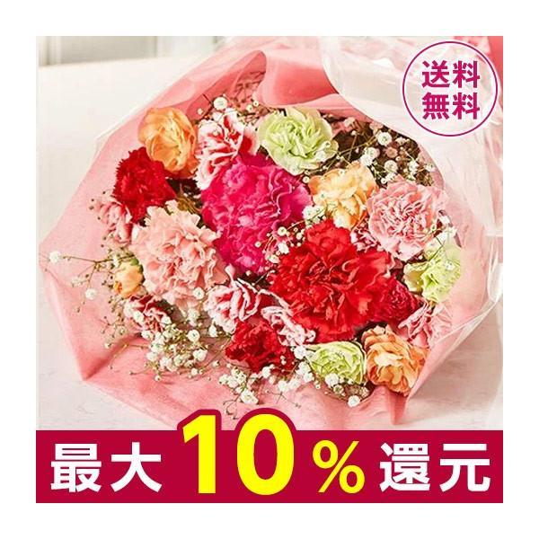 母の日 プレゼント ギフト 2020 お花 花 送料無料 花束 ブーケ カラフル カーネーション 花束 虹のきらめき