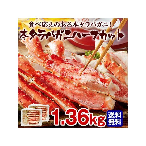 かに カニ 蟹 簡単便利 本 タラバガニ ハーフ カット 1.36kg お歳暮 御歳暮 ギフト 贈り物 送料無料