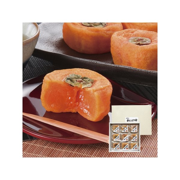 かき 柿 和歌山県産 冷凍 あんぽ柿 9個 お歳暮 プレゼント ギフト 贈り物 送料無料