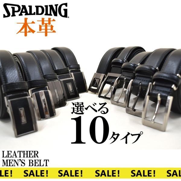 ベルトメンズSPALDINGスポルディングビジネスベルト30〜35mmバックルウェストサイズ100cm対応