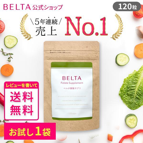 葉酸サプリ 葉酸 葉酸サプリメント 妊活 妊婦 サプリ 鉄分 無添加 カルシウム ベルタ葉酸サプリ 1袋 1ヶ月|belta-shop
