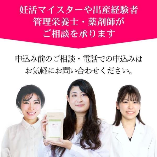 葉酸サプリ 葉酸 葉酸サプリメント 妊活 妊婦 サプリ 鉄分 無添加 カルシウム ベルタ葉酸サプリ 1袋 1ヶ月|belta-shop|11
