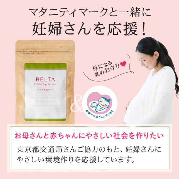 葉酸サプリ 葉酸 葉酸サプリメント 妊活 妊婦 サプリ 鉄分 無添加 カルシウム ベルタ葉酸サプリ 1袋 1ヶ月|belta-shop|06