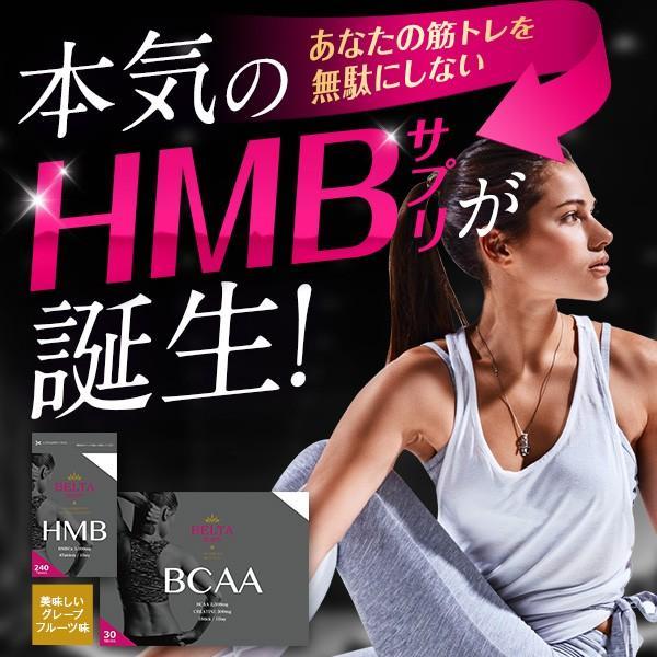 HMB BCAA 女性用 筋トレ ボディメイク ダイエット プロテイン サプリメント トレーニング カルシウム ベルタHMB BCAA セット|belta-shop