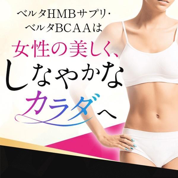 HMB BCAA 女性用 筋トレ ボディメイク ダイエット プロテイン サプリメント トレーニング カルシウム ベルタHMB BCAA セット|belta-shop|05