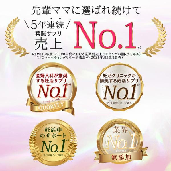 葉酸 マカプラス ベルタ