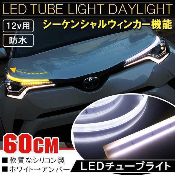 LED シーケンシャル ウィンカー チューブライト デイライト ファイバー イルミネーション テープライト 2色発光 アクセサリー カー用品 流れる 2本セット