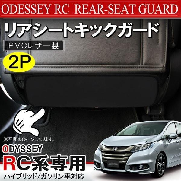ホンダ オデッセイ RC キックガード 座席 リアシート カーシート 汚れ防止 保護マット カバー PVC レザー製 1枚 ブラック