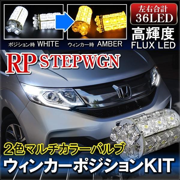 ホンダ ステップワゴン Rp Led マルチウィンカーポジションキット 36灯 ホワイト アンバー Buyee Buyee Japanese Proxy Service Buy From Japan Bot Online