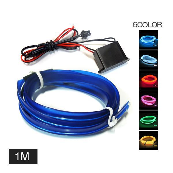 ELワイヤー 有機ワイヤー ネオンチューブ テープライト イルミネーション 1M 選べる6色 アクセサリー カー用品
