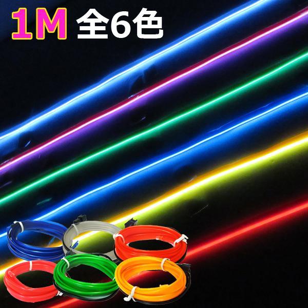トヨタ ノア 80系 ヴォクシー 80系 ELワイヤー 有機ワイヤー ネオンチューブ テープライト イルミネーション 1M 選べる6色 アクセサリー カー用品