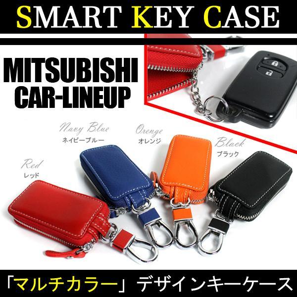 三菱 デリカ D5 スマートキーケース インテリジェントキー 本革 無地 シンプル ラウンドデザイン スマートキー 全4色 カー用品