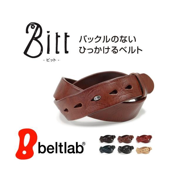 ベルト メンズ レディース カジュアル 送料無料/Bitt ビット/レザー 本革 バックルなし 金属アレルギー|beltlab-y