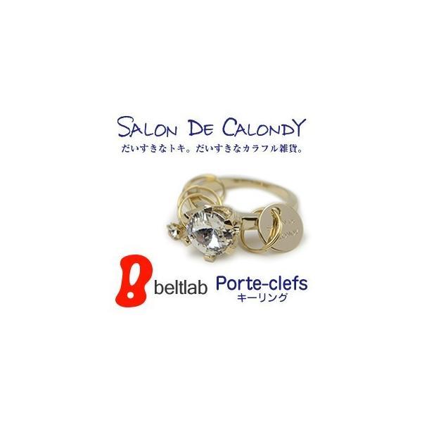 キーリング キーホルダー レディース SALON DE CALONDY 指輪デザイン 誕生石