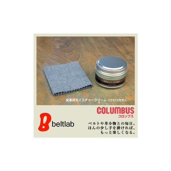 レザークリーム 日本製 MOISTURE CREAM 皮革用 モイスチャークリーム COLUMBUS コロンブス|beltlab-y