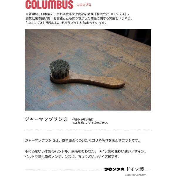 ブラシ ドイツ製 ジャーマンブラシ 3 COLUMBUS コロンブス|beltlab-y|03