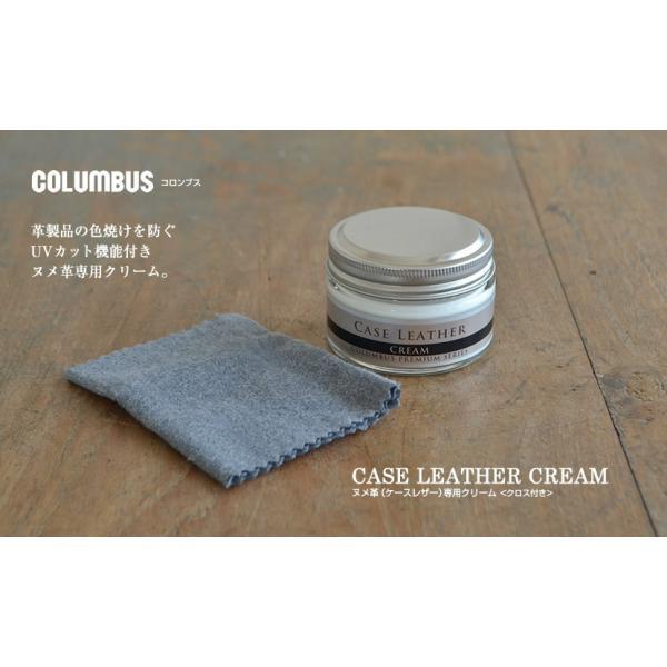 レザークリーム 日本製 CASE LEATHER CREAM ヌメ革(ケースレザー)専用クリーム コロンブス COLUMBUS|beltlab-y|02