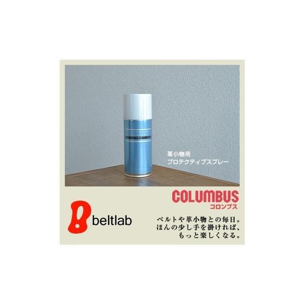 防水スプレー 日本製 LEATHER CARE PROTECTIVE 革小物用 プロテクティブスプレー COLUMBUS コロンブス|beltlab-y