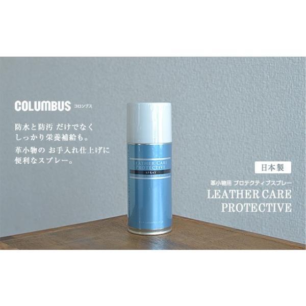 防水スプレー 日本製 LEATHER CARE PROTECTIVE 革小物用 プロテクティブスプレー COLUMBUS コロンブス|beltlab-y|02