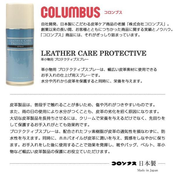 防水スプレー 日本製 LEATHER CARE PROTECTIVE 革小物用 プロテクティブスプレー COLUMBUS コロンブス|beltlab-y|03
