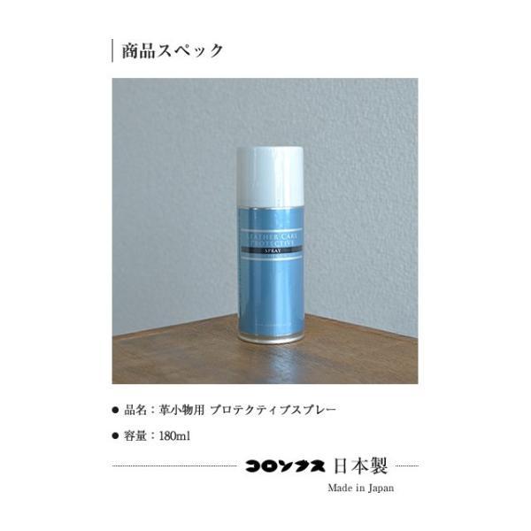 防水スプレー 日本製 LEATHER CARE PROTECTIVE 革小物用 プロテクティブスプレー COLUMBUS コロンブス|beltlab-y|04