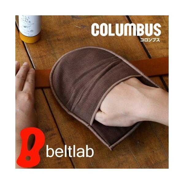 革のお手入れ用品 コロンブス COLUMBUS ツヤ出し仕上げ専用クロス グローブシャイン|beltlab-y