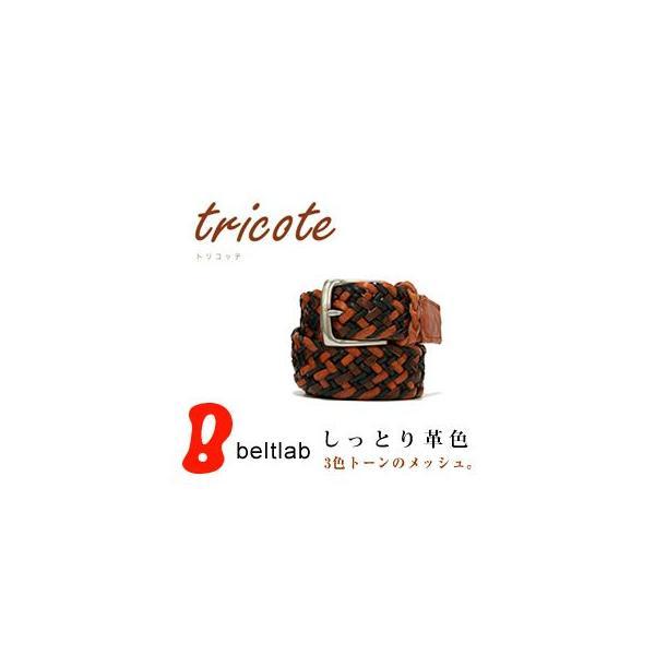 ベルト メンズ レディース メッシュベルト カジュアル 本革ベルト tricote トリコッテ|beltlab-y