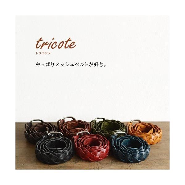 ベルト レディース メンズ メッシュベルト 本革 カジュアル レザー tricote トリコッテ beltlab-y 13
