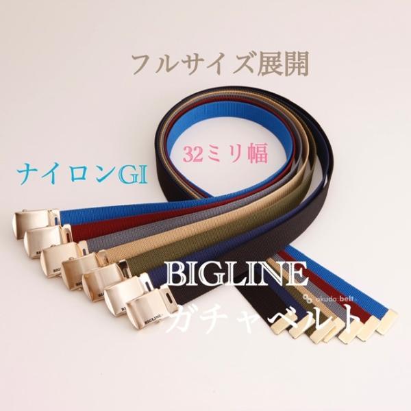 フルサイズ ガチャベルト GIベルト ナイロンベルト 32ミリ 作業用ベルト 作業 ワークベルト メンズ 平織り BIGLINE 4サイズ展開 送料無料|beltokuda
