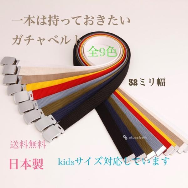 キッズサイズ XSサイズ ガチャベルト GIベルト 32ミリ メンズ ベルト 布ベルト くすみにくい クロームメッキ  選べる ナイロン 綿 おしゃれ 定番 フルサイズ展開|beltokuda