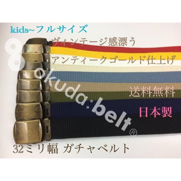 キッズサイズ XSサイズ GIベルト ガチャベルト 32ミリ メンズ ベルト 布ベルト コットン 綿 ヴィンテージ感 漂う アンティークゴールド 日本製 フルサイズ展開