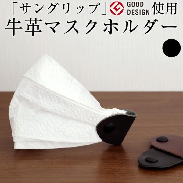 マスクホルダー マスクパーツ マスク ハンドメイド 革 本革 スナップボタン サングリップ使用 マスク用ゴム紐と同梱可 ブラック 黒 手作りマスク