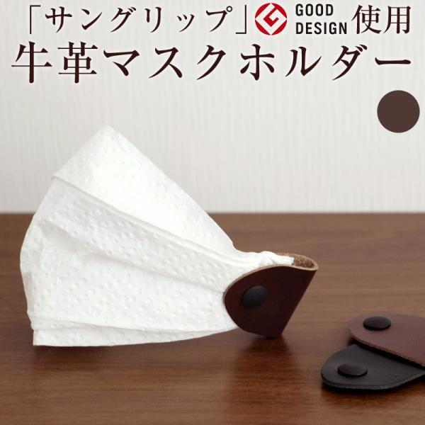マスクホルダー マスクパーツ マスク ハンドメイド 革 本革 スナップボタン サングリップ使用 マスク用ゴム紐と同梱可 ダークブラウン 手作りマスク