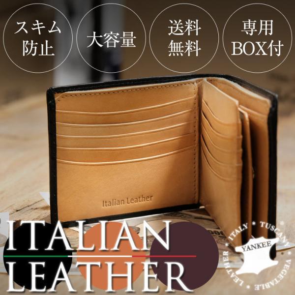 財布メンズ二つ折り本革レザー大容量カードがたくさん入るスキミング防止イタリーレザー黒濃茶茶 main01