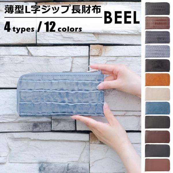 財布メンズレディース型押し薄型L字ウォレット黒濃灰薄灰濃茶薄茶茶青ベルトンBeltonクリックポストで main05