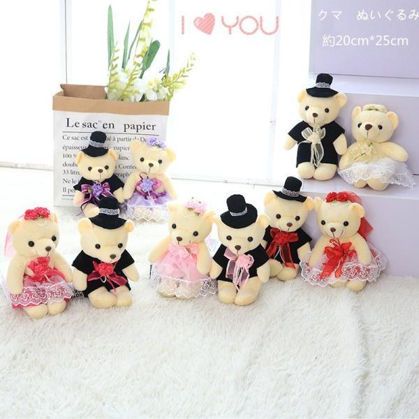 結婚式 ぬいぐるみ ウェディング くま クマ 熊 お祝い プレゼント 贈り物 花屋 飾り物 25cm|beluhappines|02