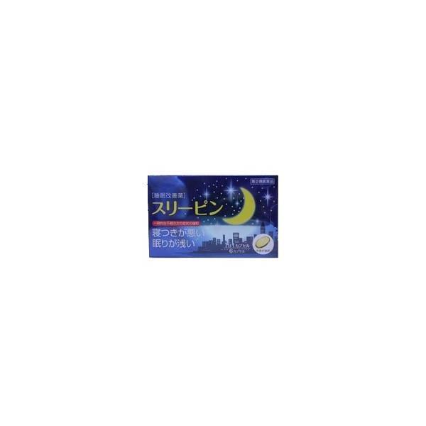 第(2)類医薬品 スリーピン6カプセル