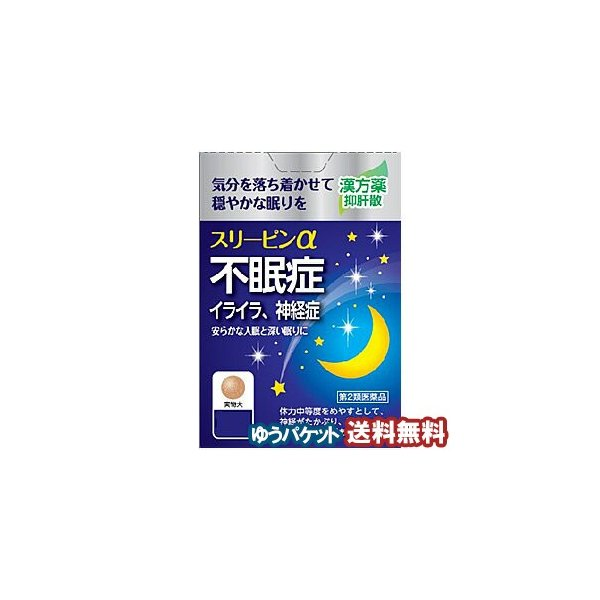 第2類医薬品 スリーピンα24錠(4錠×6袋)メール便