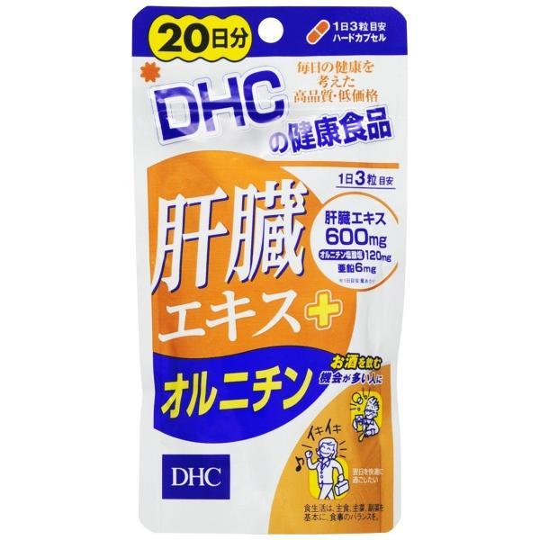 DHC 20日分 肝臓エキス+オルニチン 60粒|benkyoannexx