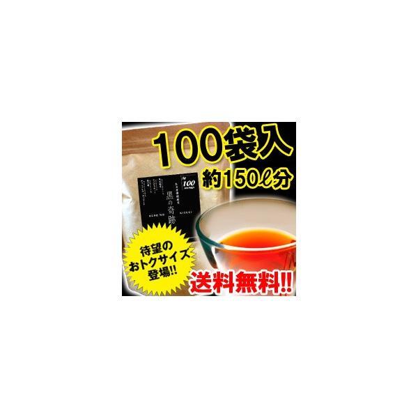 黒の奇跡 30包よりお買い得な100包入り 送料無料 あすつく対応|benkyoudou