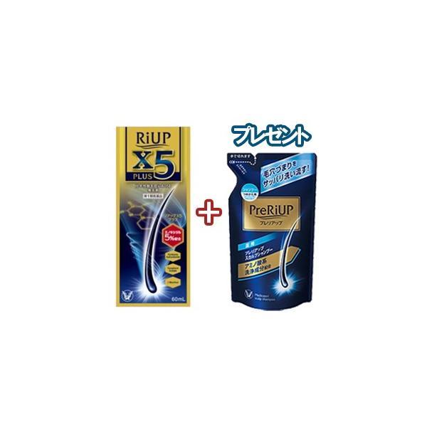 【第1類医薬品】  リアップX5プラスローション 60ml  1本購入ごとにプレリアップ スカルプシャンプー 220mlをプレゼント|benkyoudou