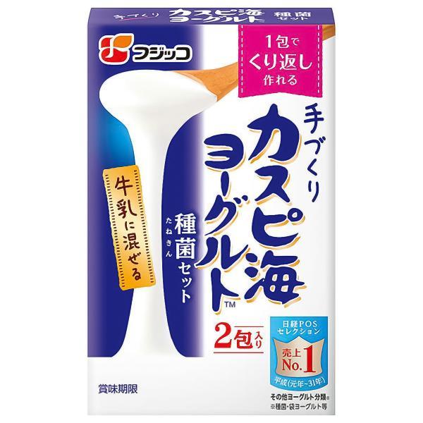 フジッコ カスピ海ヨーグルト 種菌セット (3g×2包入り)×2個セット メール便送料無料