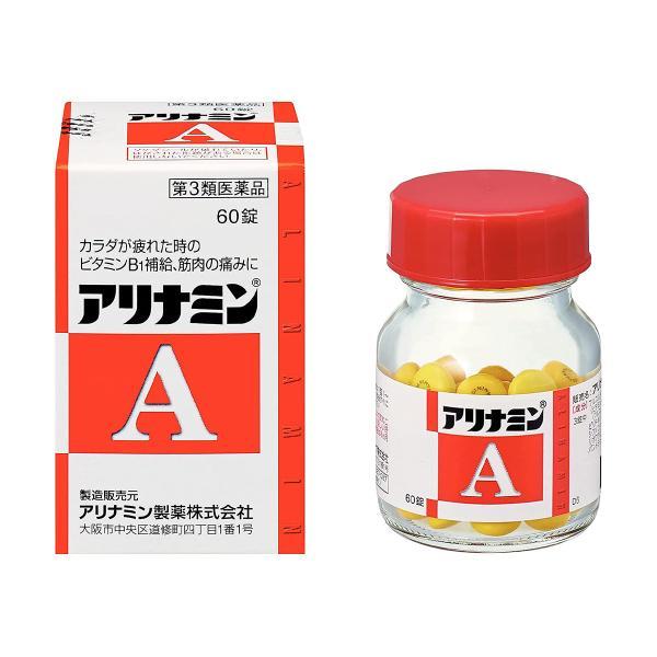 第3類医薬品 タケダアリナミンA60錠