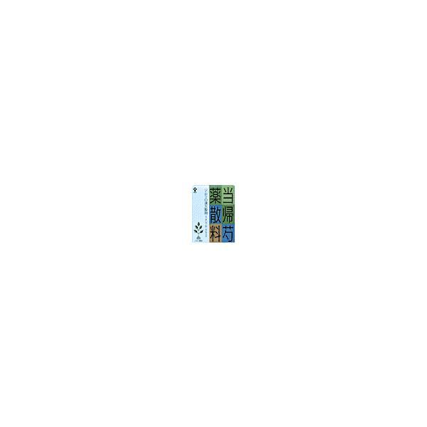 [1023] 【第2類医薬品】 当帰芍薬散料 ツムラ漢方 ×5個セット 24包