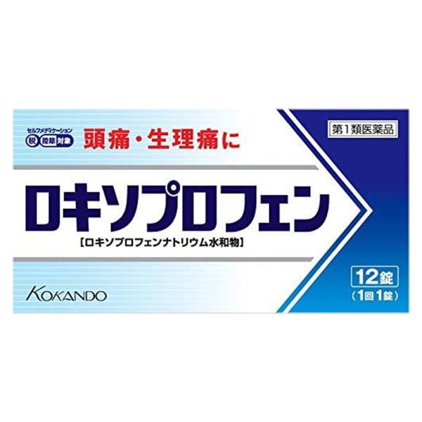 第1類医薬品 ロキソプロフェン錠「クニヒロ」12錠×5個セット※セルフメディケーション税制対象商品メール便