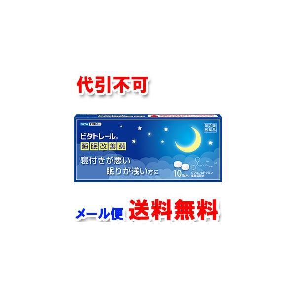 【第(2)類医薬品】 ビタトレール 睡眠改善薬 10錠 メール便送料無料|benkyoudou