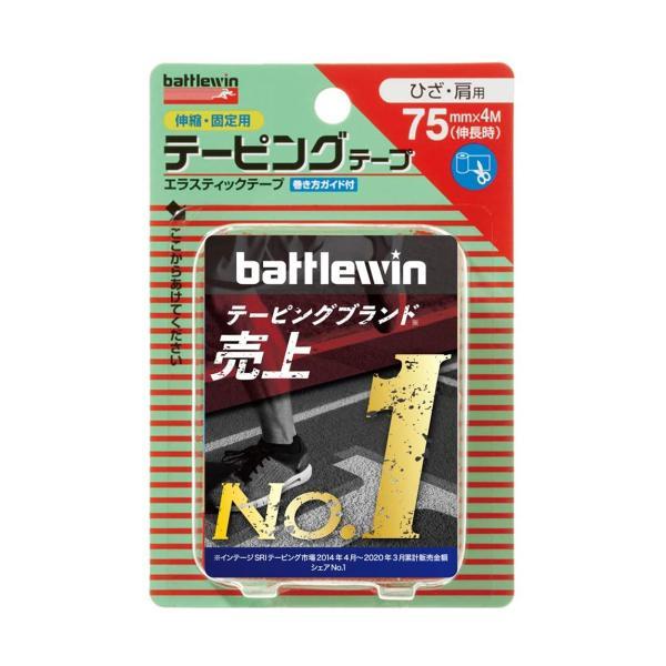 バトルウィン テーピングテープ (75mm×4m) 伸縮タイプ(E-75F)