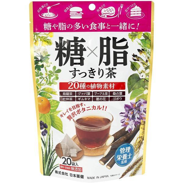 糖×脂 すっきり茶 2g×20包 メール便送料無料